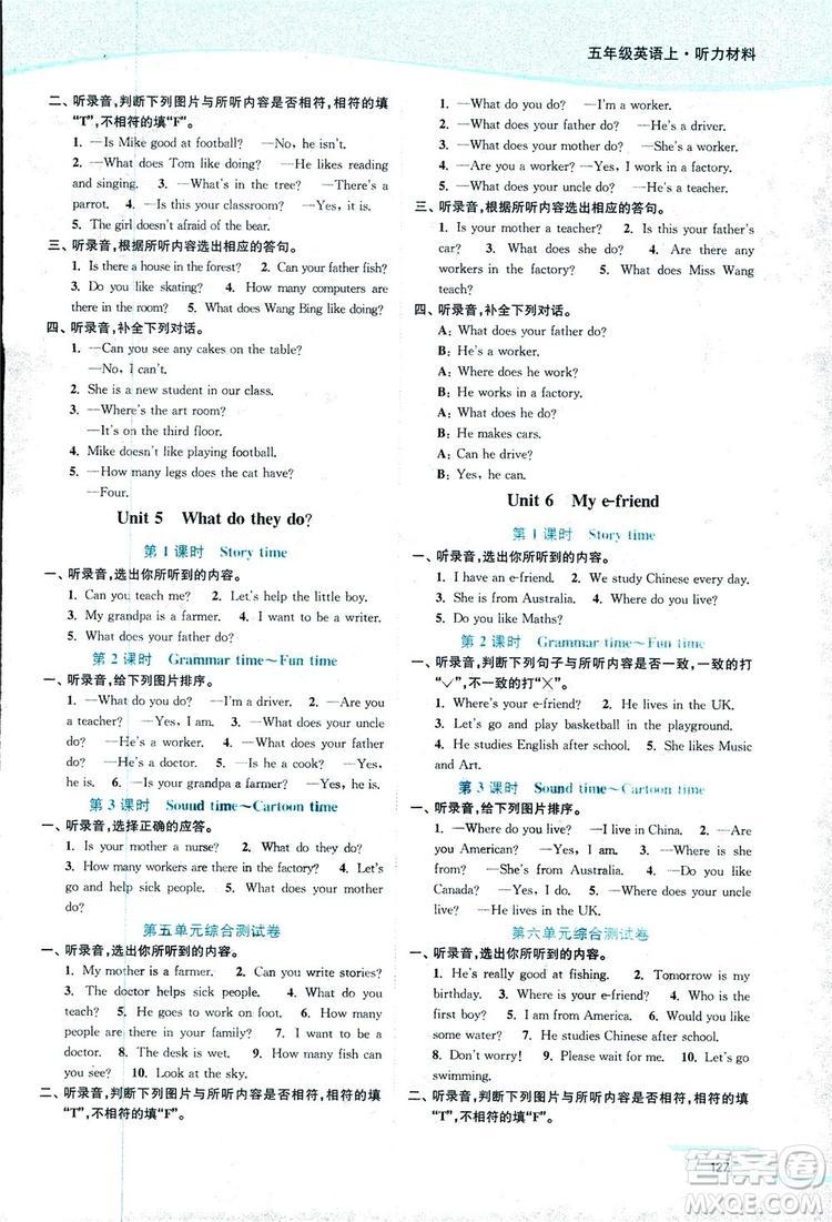 2018秋南通小题课时作业本五年级英语上译林版参考答案