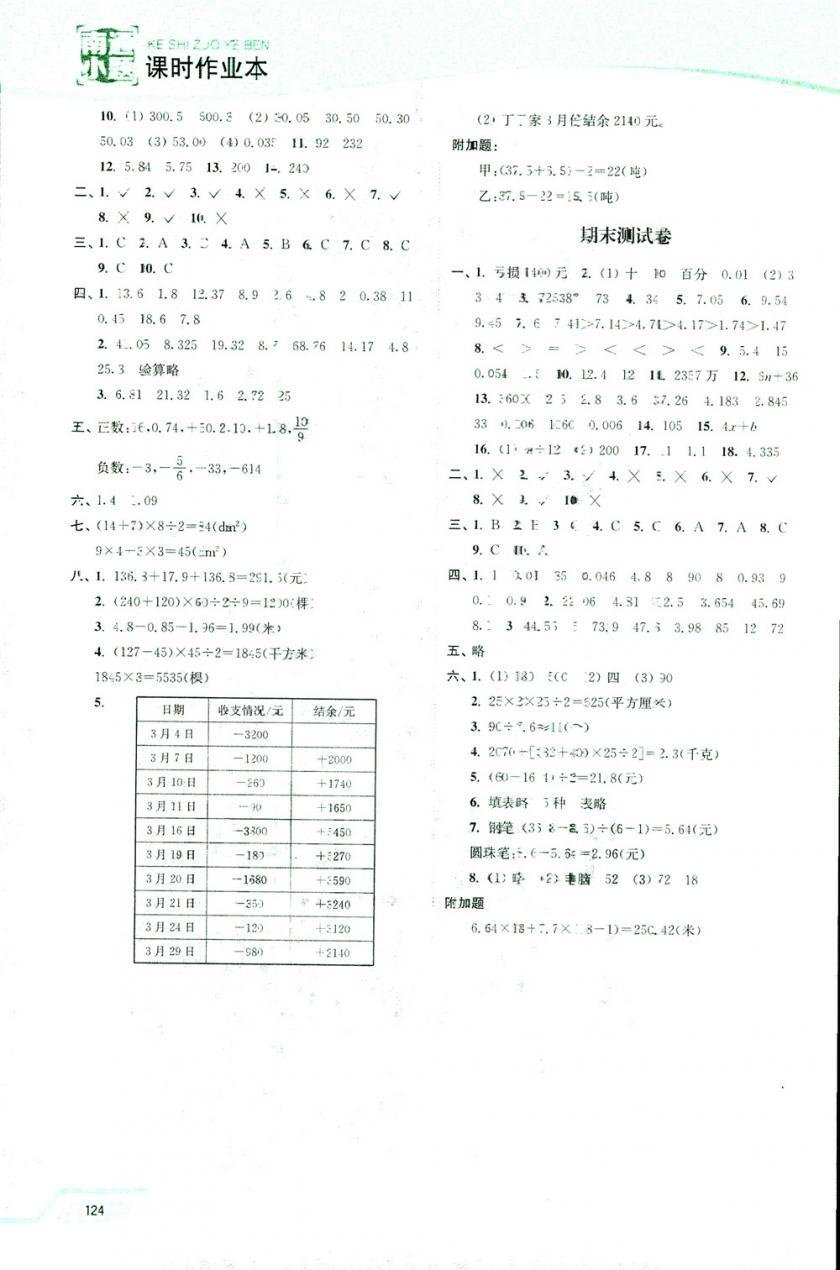 开文教育2018年南通小题课时作业本五年级数学上江苏版参考答案