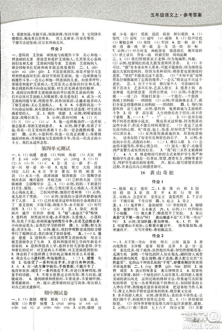 2019版18秋南通小题课时作业本5年级语文上江苏版参考答案