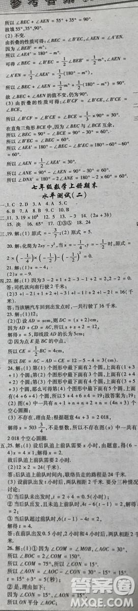 少年智力开发报数学专页2018-2019七年级人教版加强版期末复习答案2
