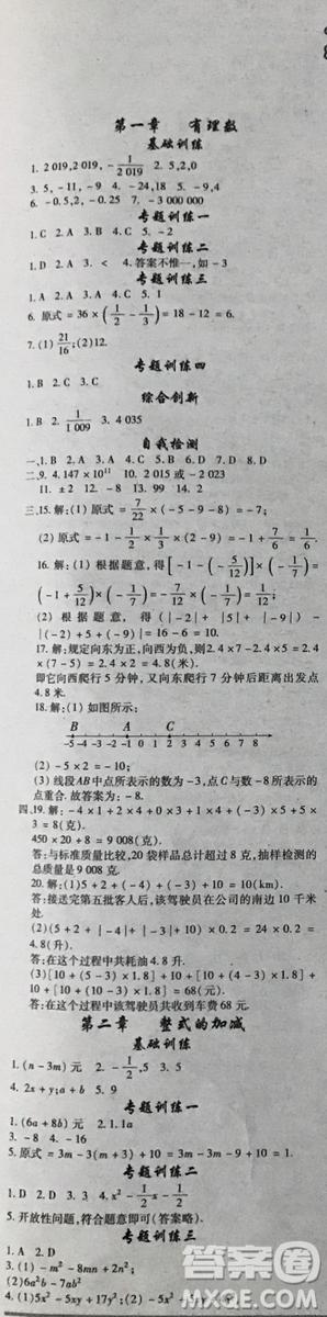 少年智力开发报数学专页2018-2019七年级人教版加强版21-26期合订本答案