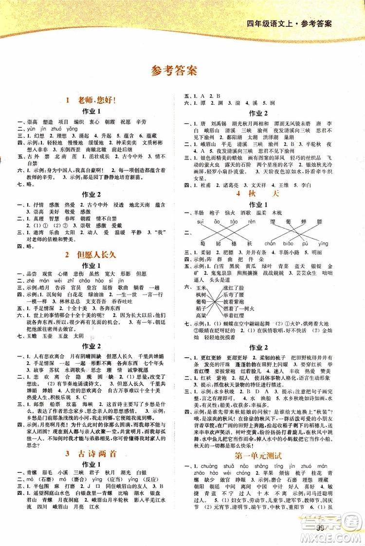 2018年秋南通小题课时作业本四年级上语文江苏版参考答案