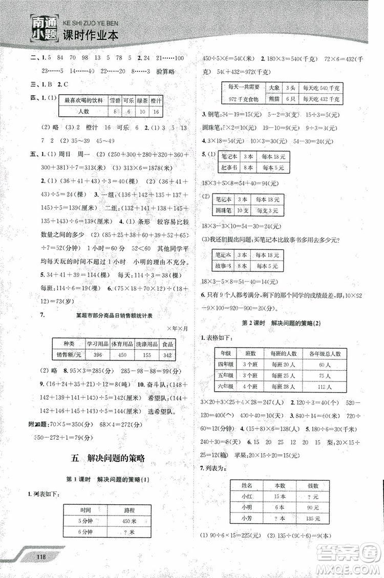2018年秋南通小题课时作业本四年级上数学江苏版参考答案