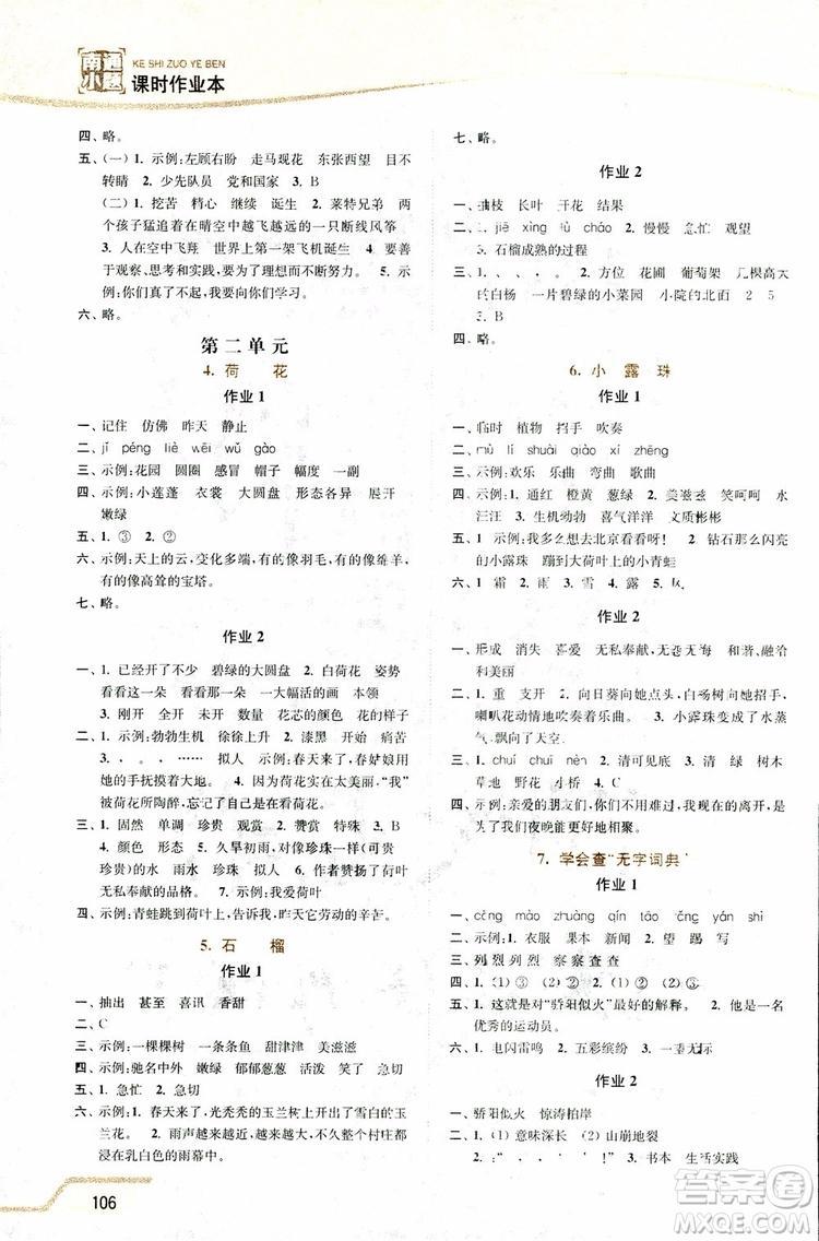 2019版18秋南通小题课时作业本3年级语文上江苏版参考答案