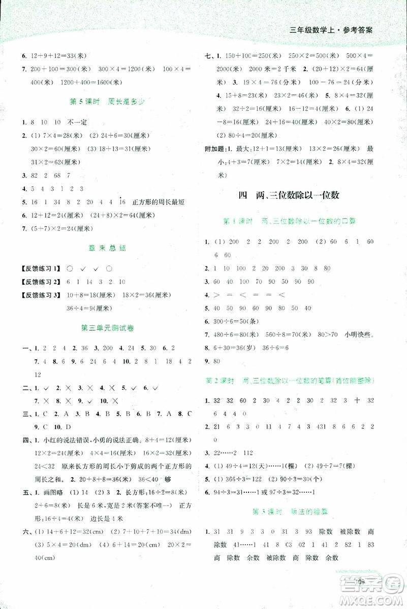 2018年秋南通小题课时作业本三年级上数学江苏版参考答案