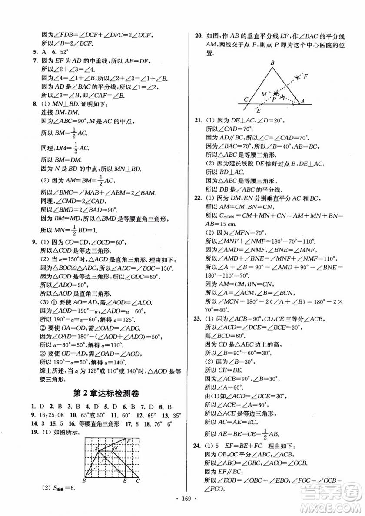 2018秋南通小题课时作业本八年级数学上苏教版参考答案
