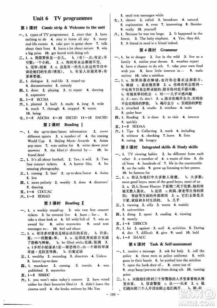 2018年南通小题课时作业本九年级英语上译林版参考答案