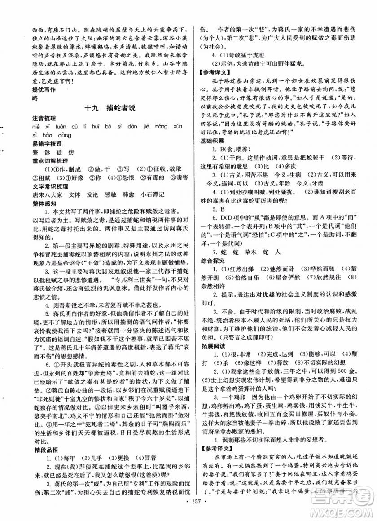 开文教育2018南通小题课时作业本九年级语文上册苏教版参考答案
