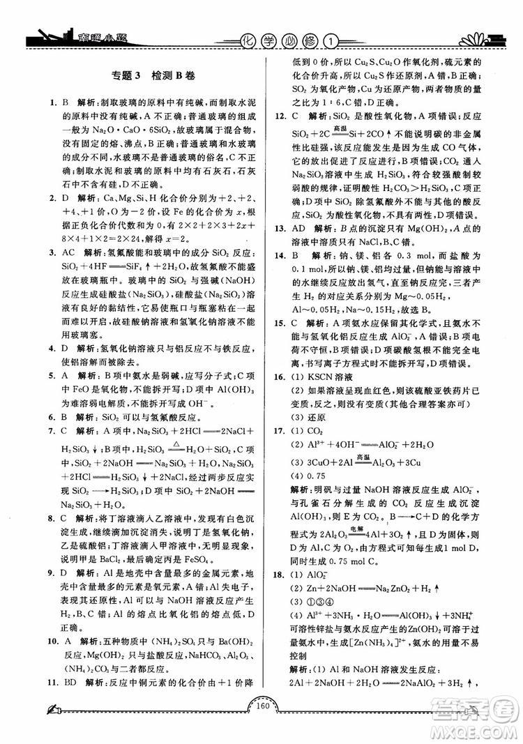 2019版开文教育2018年南通小题高中化学必修1江苏教版SJ第3版参考答案