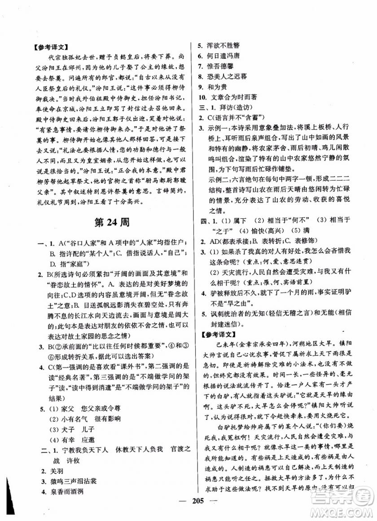 2019版开文教育南通小题周周练高中语文高二第2版参考答案