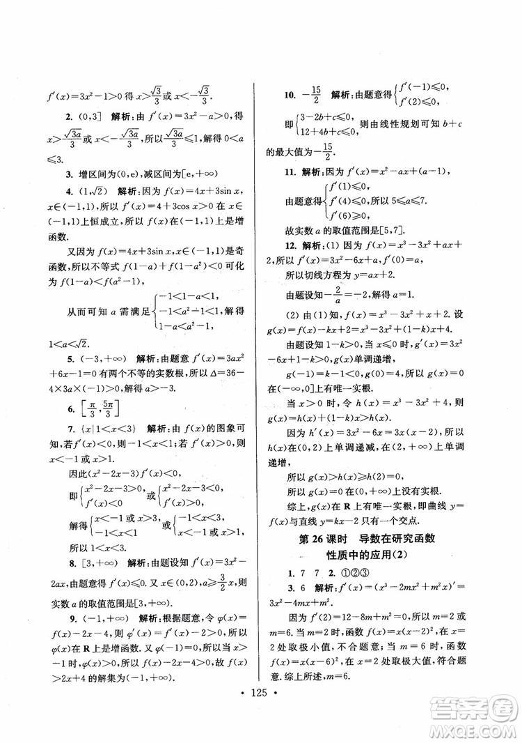 2018秋南通小题高中数学选修1第6版参考答案