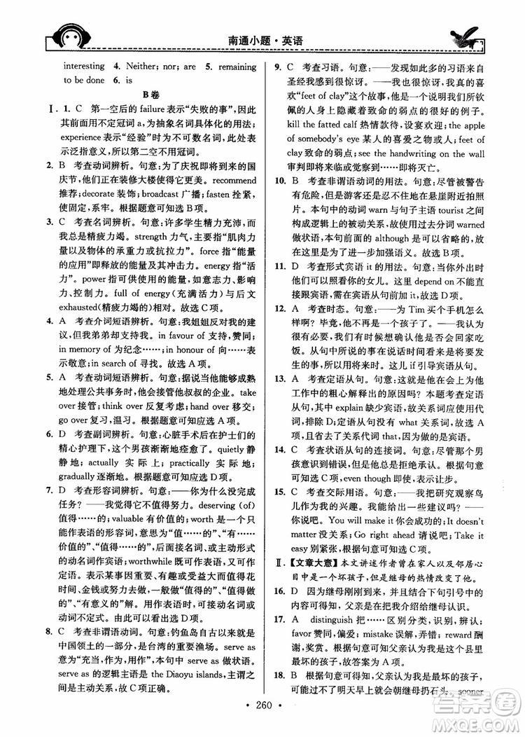 开文教育2018年秋南通小题周周练高中英语一轮总复习参考答案