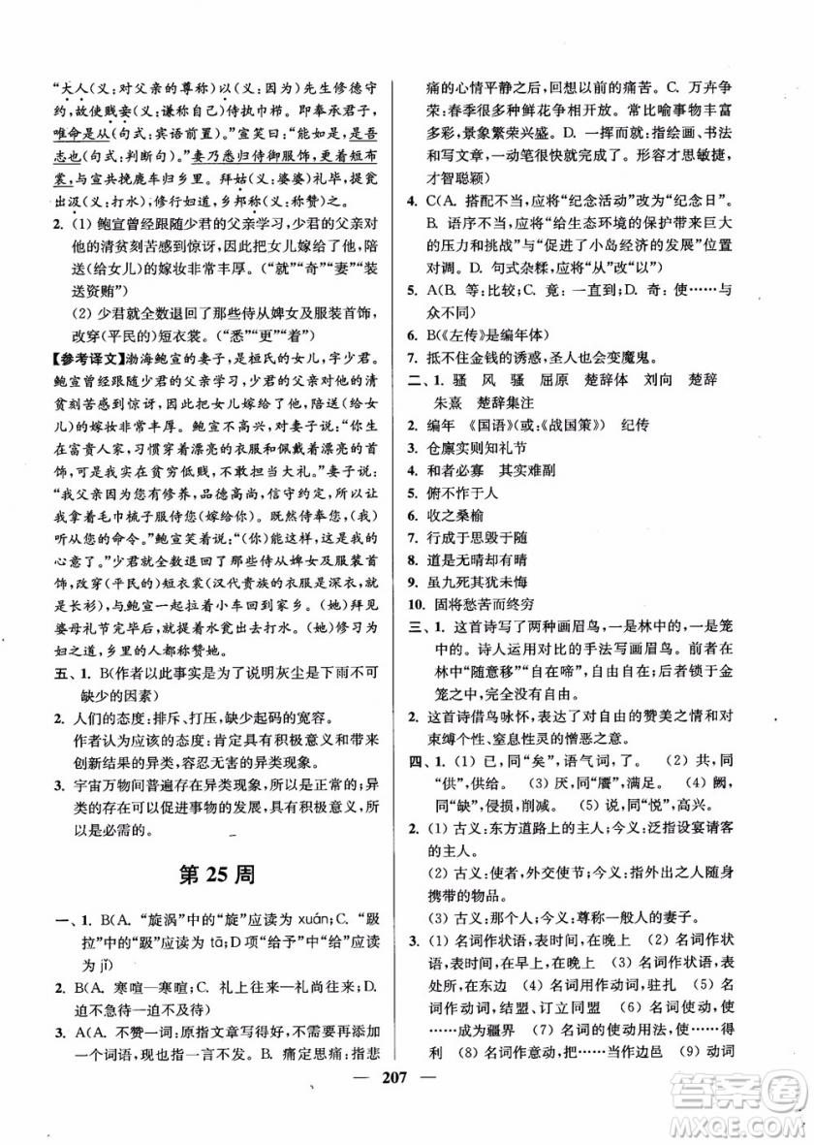 2019版开文教育南通小题周周练高中语文高一第3版参考答案