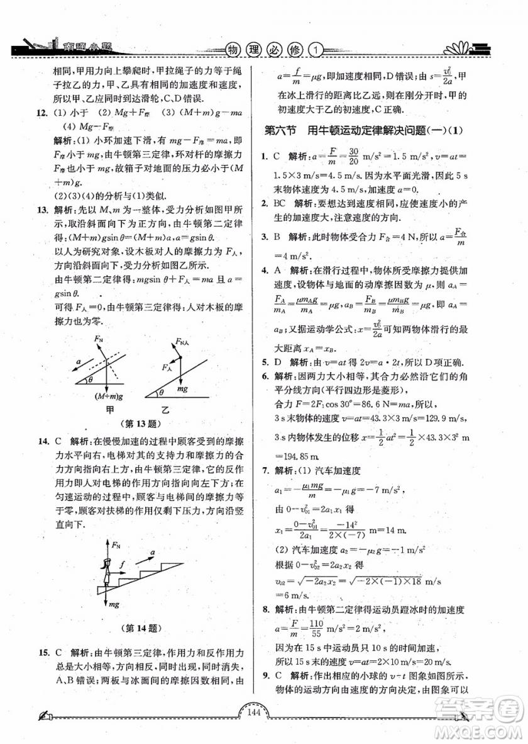 2019版开文教育南通小题高中物理必修1第3版参考答案
