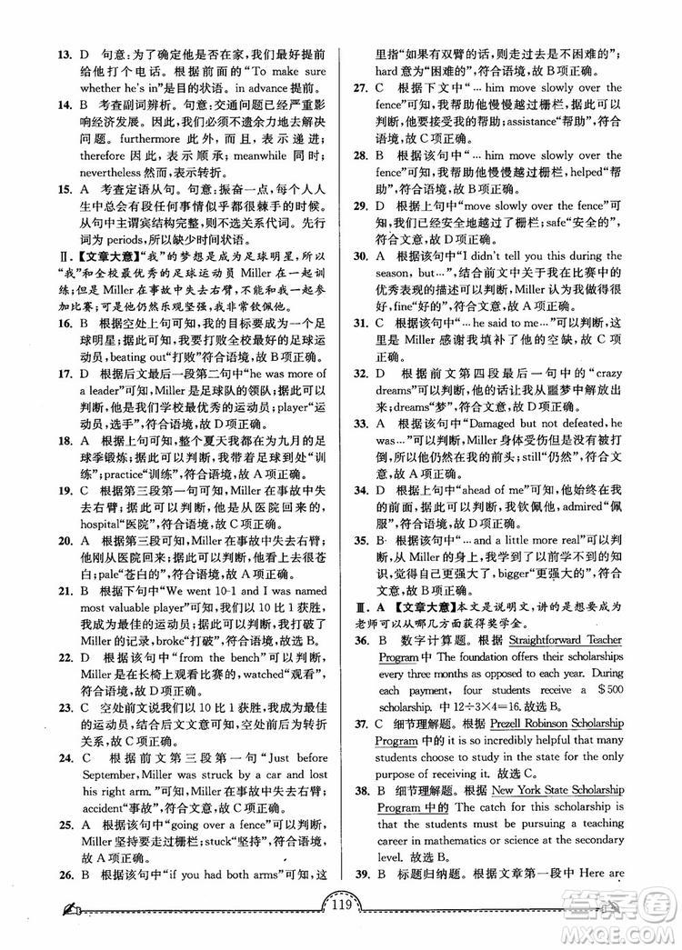2019版开文教育南通小题课时练高中英语模块4第3版参考答案
