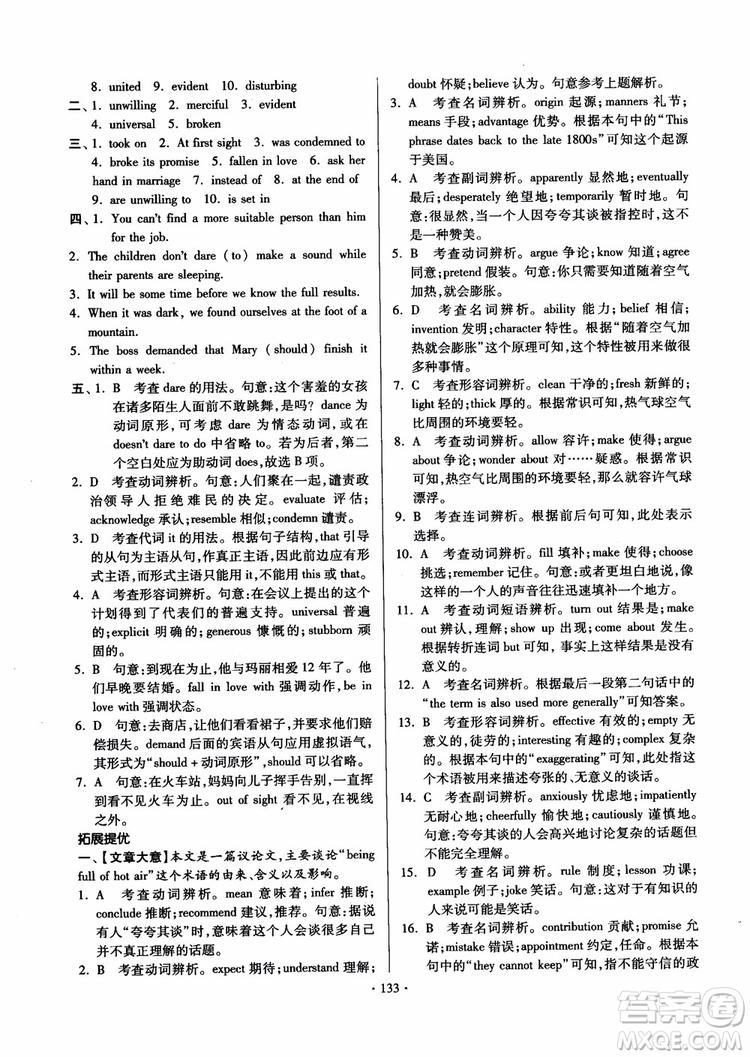 2018版开文教育南通小题课时练高中英语模块8第3版参考答案
