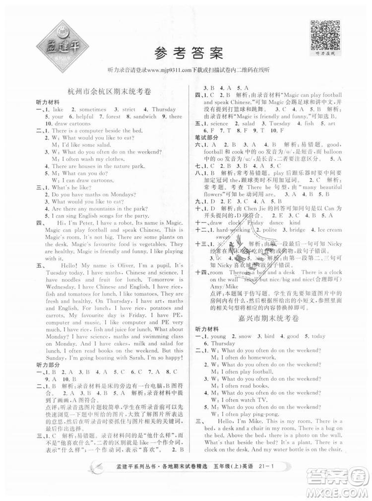 9787517811831人教版2018版孟建平各地期末试卷精选五年级上册英语答案