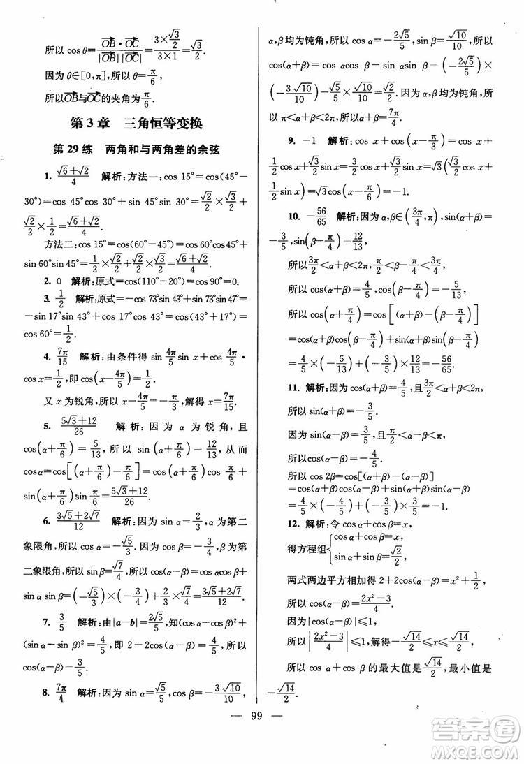 2019版开文教育南通小题高中数学必修4第6版参考答案