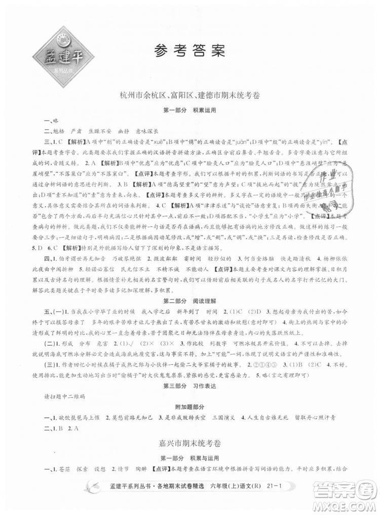 人教版9787517811688孟建平各地期末试卷精选2018新版六年级上册试卷语文答案