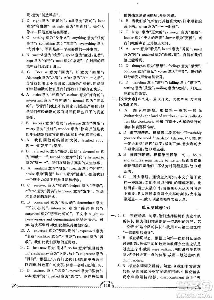 2018秋南通小题课时练高中英语模块一第3版参考答案