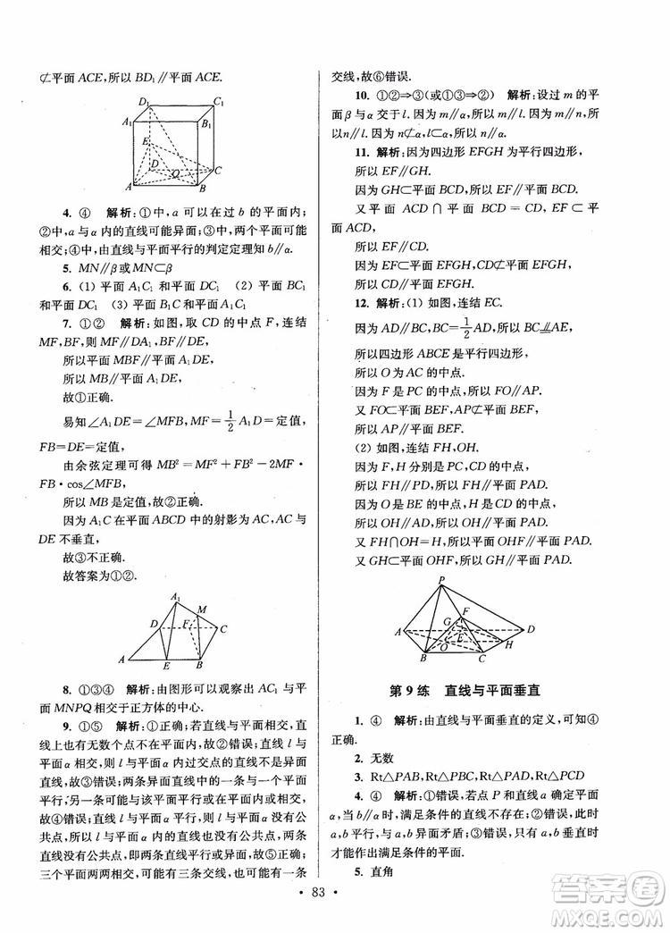 2018年开文教育第6版南通小题高中数学必修2参考答案