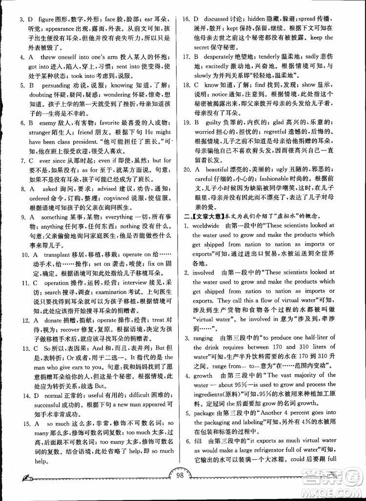 开文教育2019版南通小题课时练高中英语模块五第3版参考答案