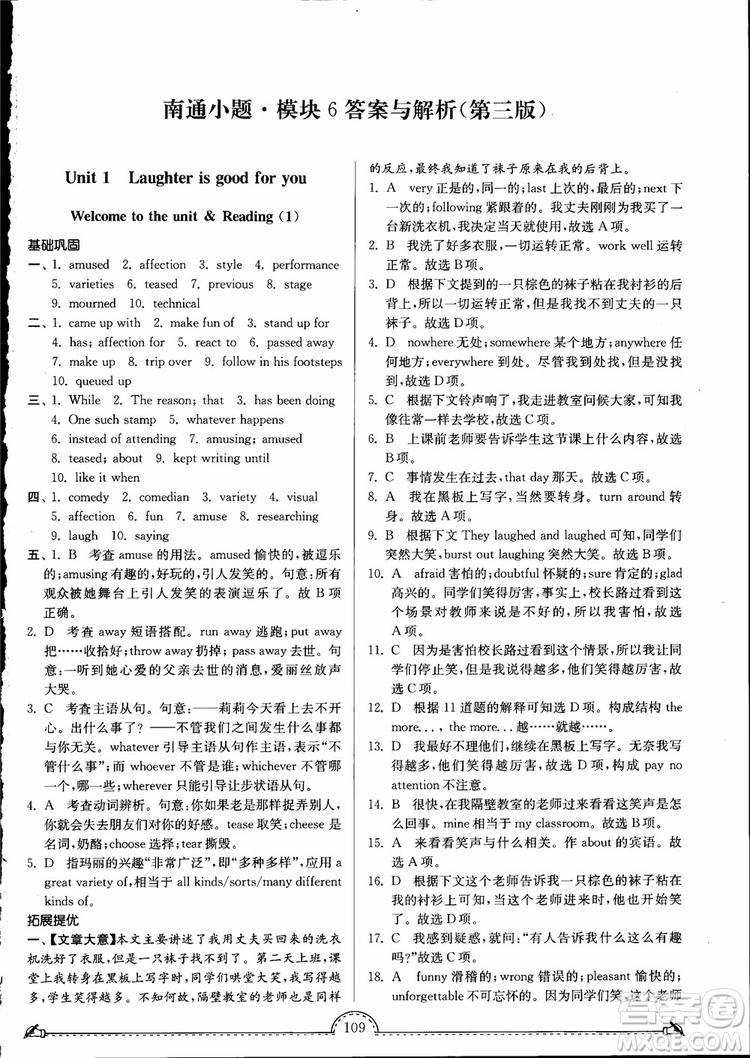 2019版南通小题课时练高中英语模块6第3版参考答案