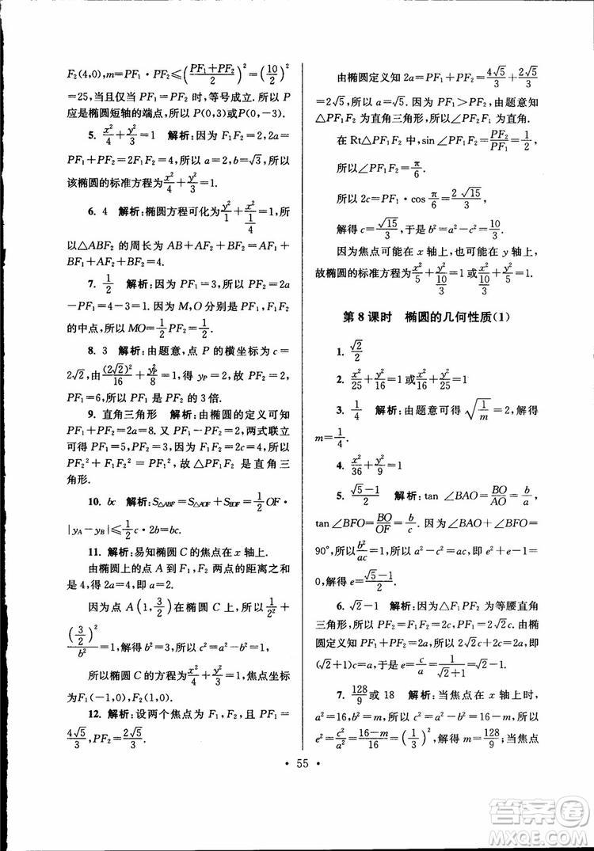 开文教育2019版南通小题高中数学选修2-1第6版参考答案
