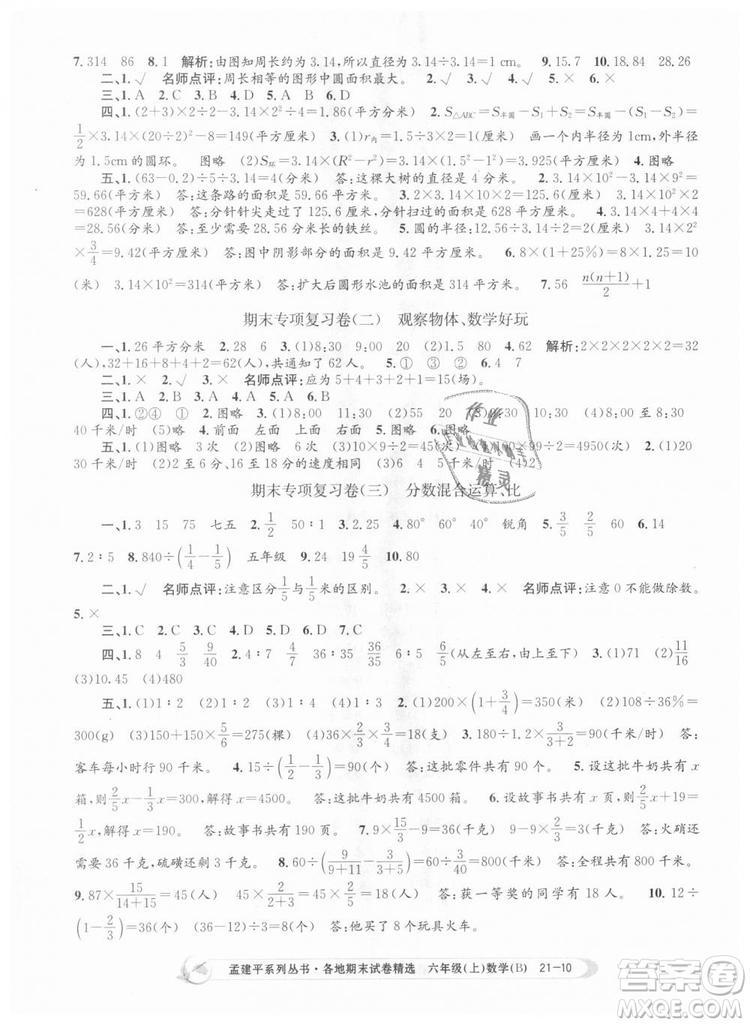 2018新版孟建平六年级上册数学北师大版各地期末试卷精选9787517811794答案