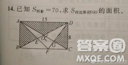 如图已知长方形ABCD面积是1200平方厘米,阴影部分面积是750平方厘米,求四边形EFGO面积