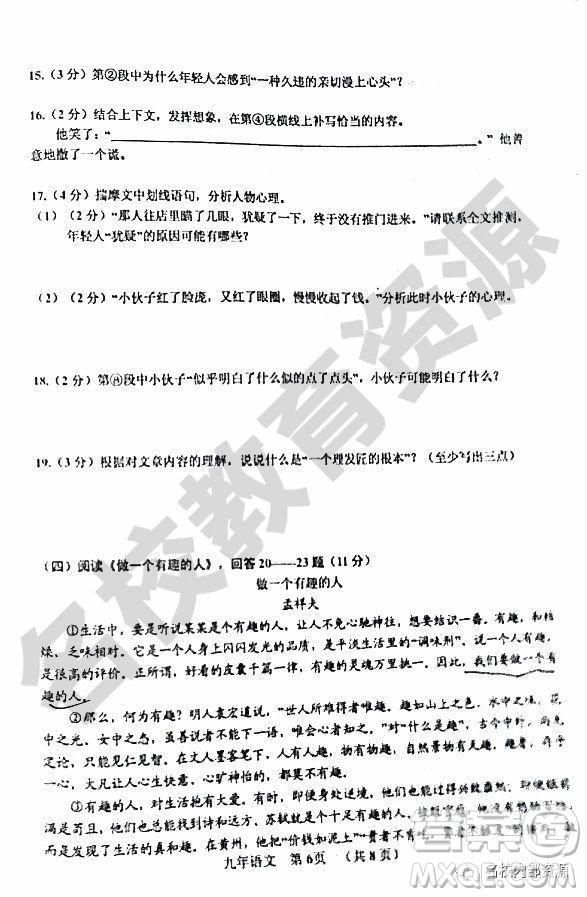 哈尔滨市香坊区2018-2019学年度九年级上期末语文试卷及答案