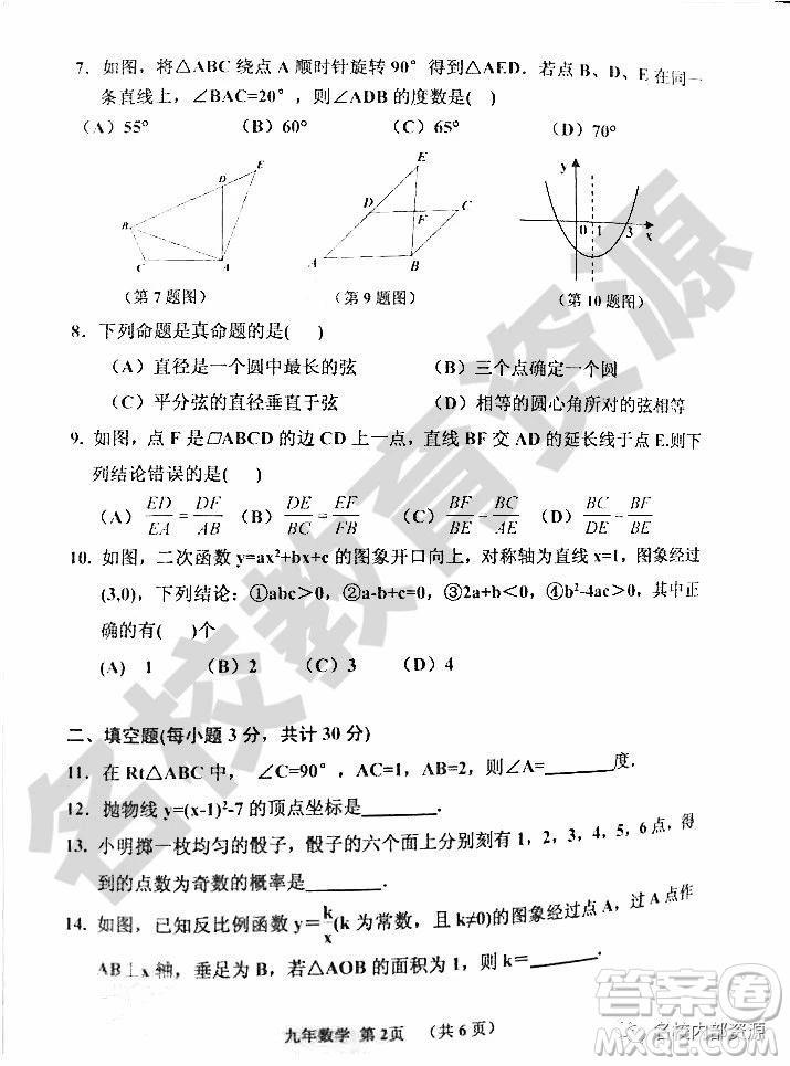 哈尔滨市香坊区2018-2019学年度九年级上期末数学试卷及答案