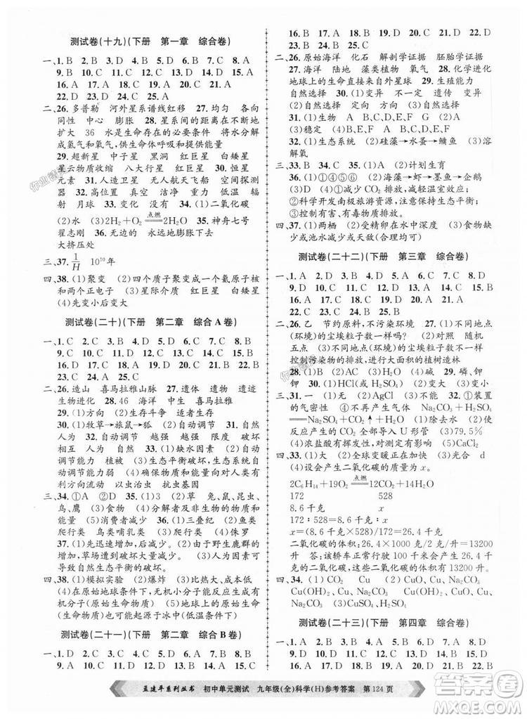 华师大版H版2018年孟建平系列9787517809043初中单元测试九年级科学全一册答案
