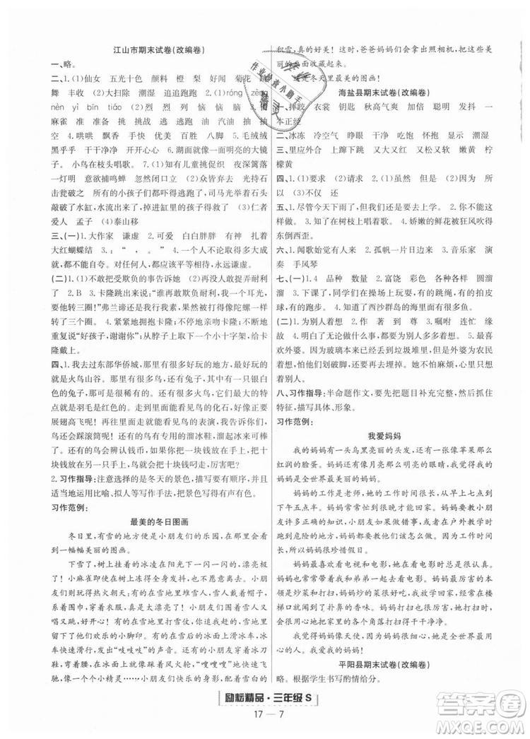 9787544965606励耘书业R人教版2018秋版浙江期末三年级上册语文答案
