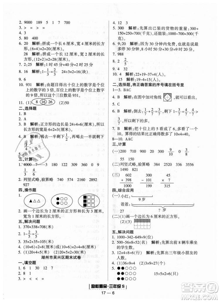 励耘书业2018人教版浙江期末9787544965323三年级上册数学答案