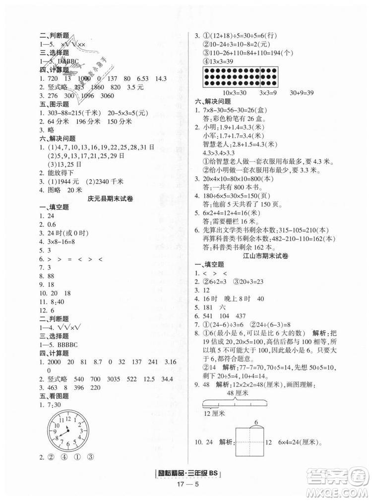 励耘书业9787544965385浙江期末2018北师大版三年级上册数学答案