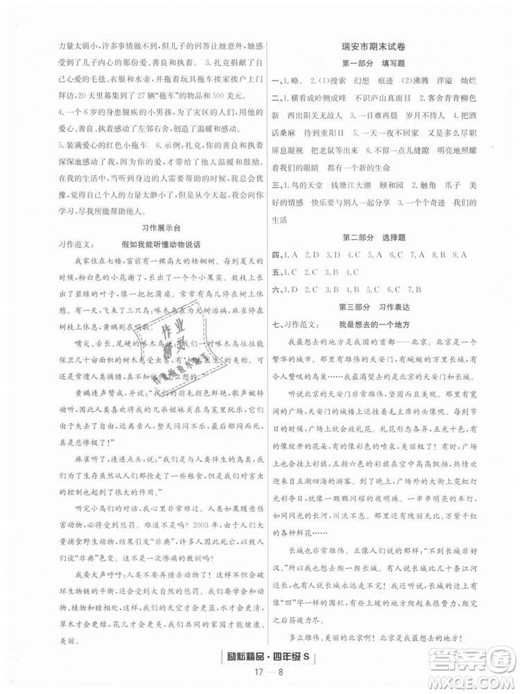 励耘书业9787544965613人教版2018浙江期末四年级上册语文答案