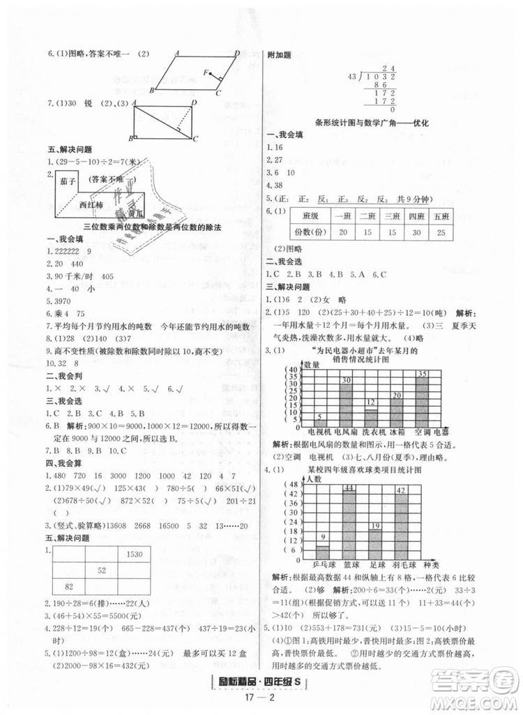 人教版9787544965330励耘书业浙江期末数学四年级上册答案