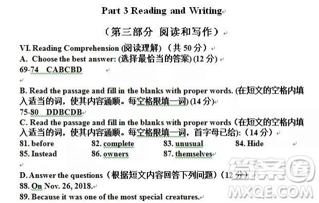 2018上海中学生报中招周刊英语第2449期参考答案