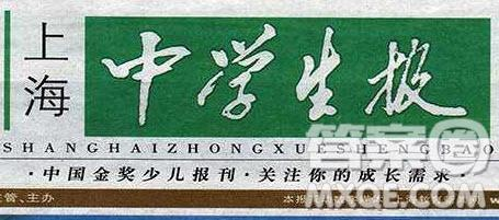 2018上海中学生报中招周刊第2449期历史学业水平考试参考答案