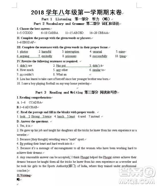 2018上海中学生报八年级英语第2443期答案