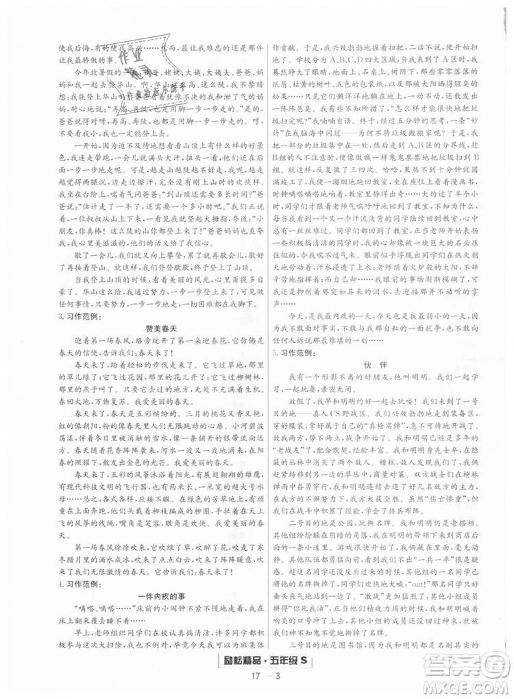 人教版励耘书业2018浙江期末9787544965620语文五年级上册参考答案