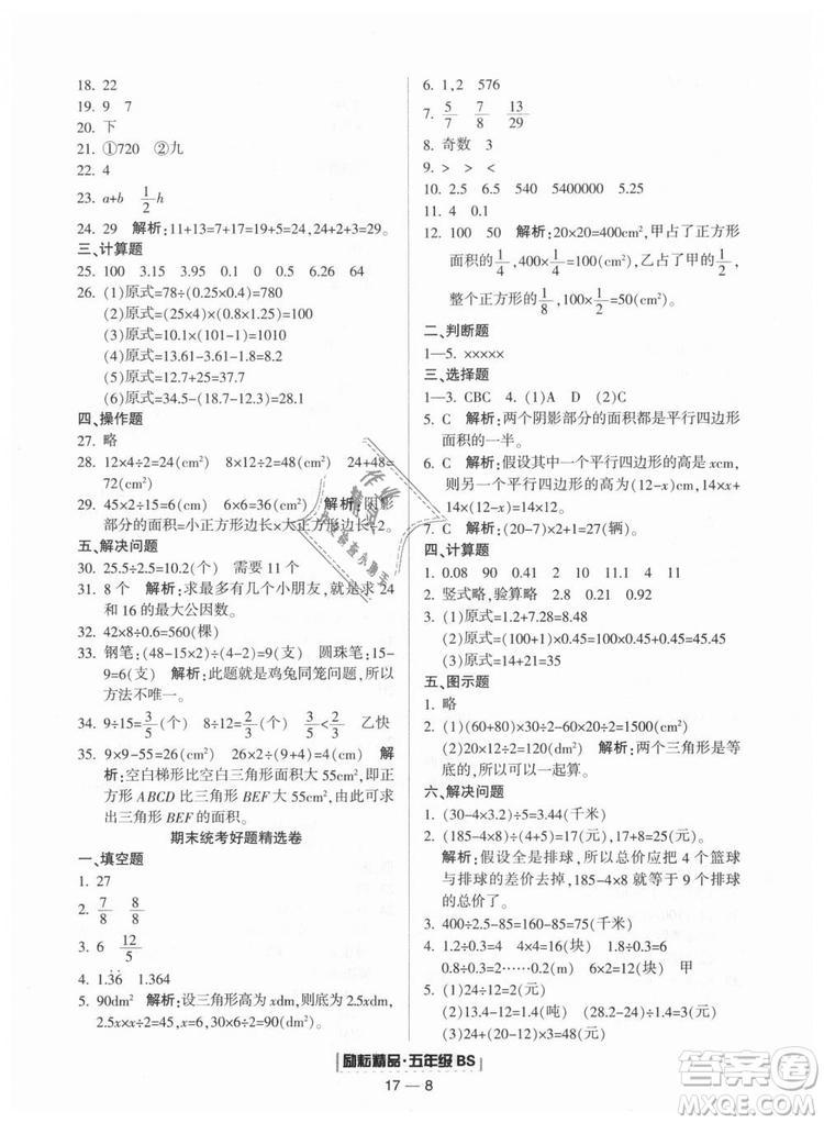 励耘书业2018北师大版9787544965408浙江期末五年级上册数学答案