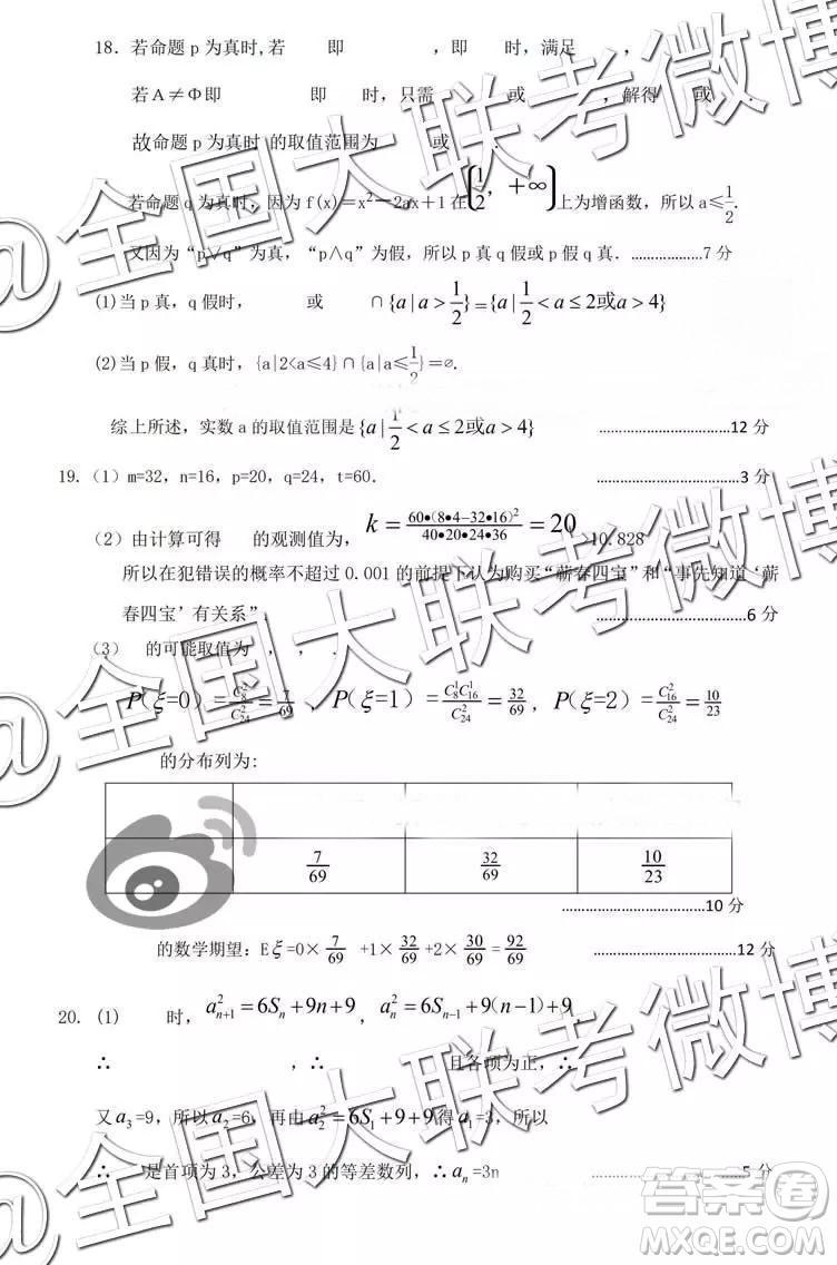 黄冈市2019年高三年级元月调考理科数学参考答案