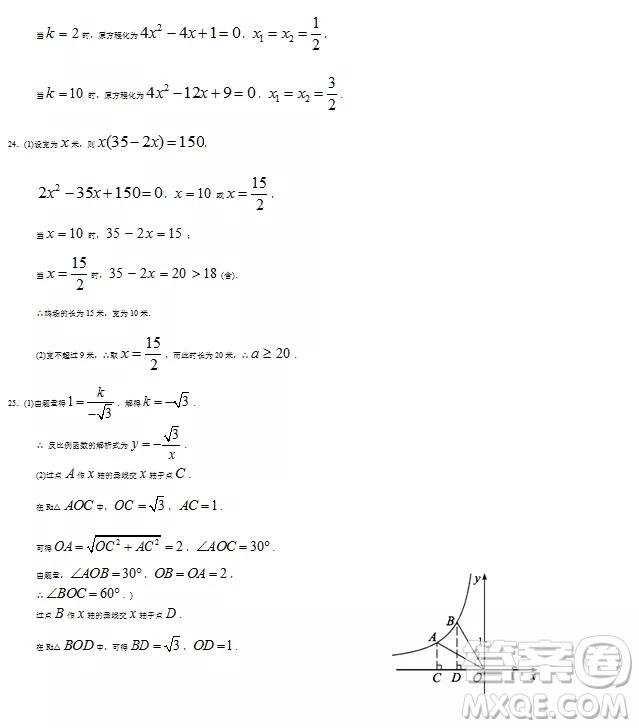 2018上海中学生报八年级数学第2443期答案