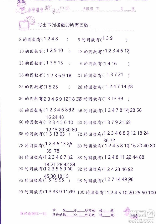 2019版津桥教育疯狂口算小学数学五年级参考答案