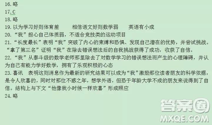 2018上海中学生报六年级语文第2437期答案
