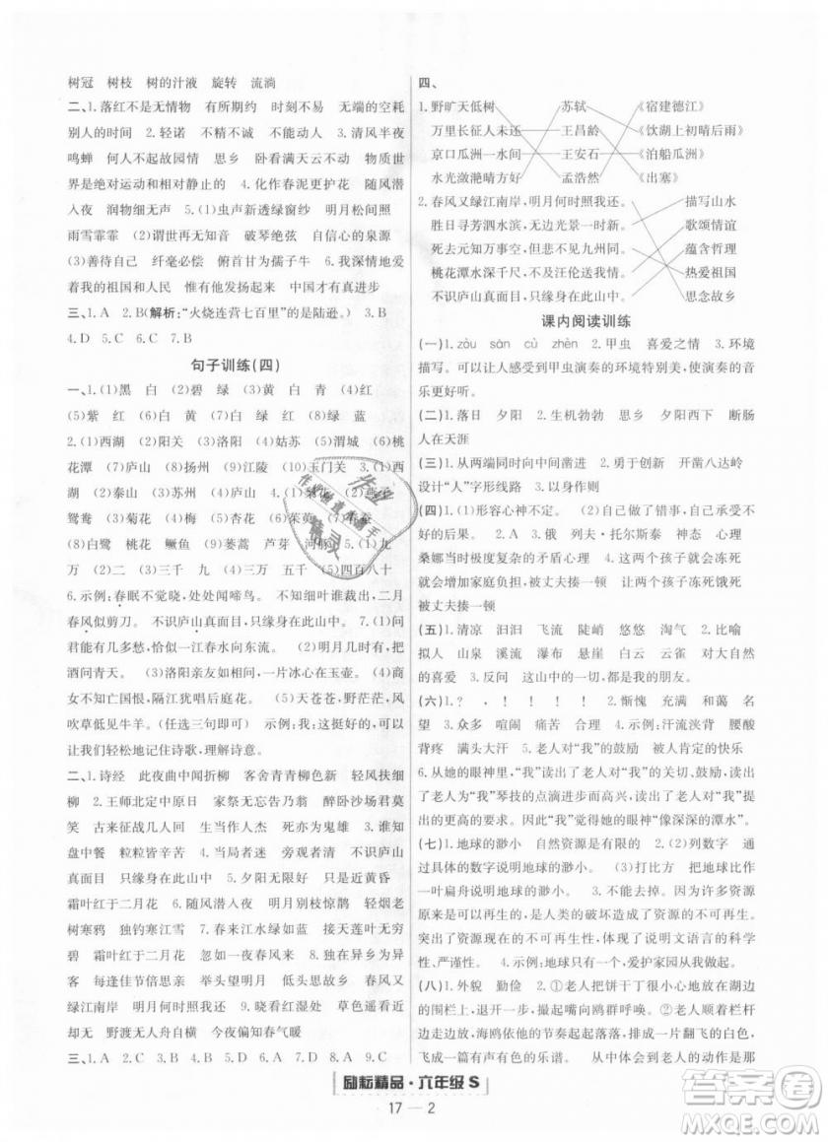 9787544965637励耘书业2018年浙江期末语文六年级上册语文人教版答案