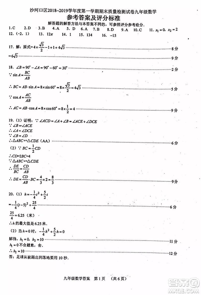 大连沙河口区2018-2019学年度九年级第一学期期末质量监测数学参考答案