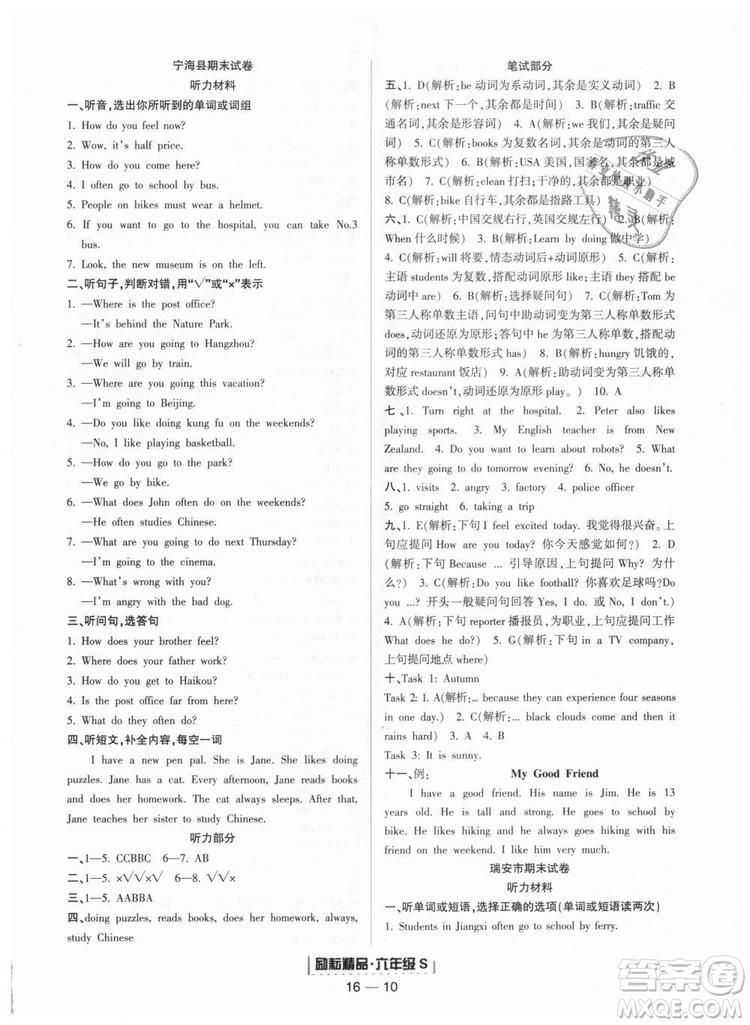 励耘书业2018年人教版浙江期末9787544965293英语六年级上答案